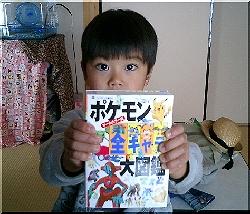 ポケモン大図鑑